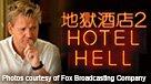 Hotel Hell (II)