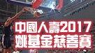 中國人壽2017姚基金慈善賽