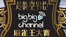 《超時空男臣》big big channel麻雀王大賽