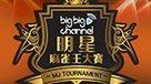big big channel明星麻雀王大賽
