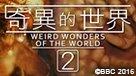 Weird Wonders of the World (II)