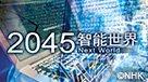 2045智能世界