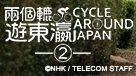 Cycle Around Japan (II)