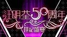 汪明荃50周年世紀盛宴