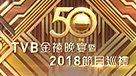 TVB金禧晚宴暨2018節目巡禮