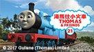 Thomas & Friends (XXI)