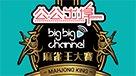 《公公出埠》big big channel麻雀王大賽