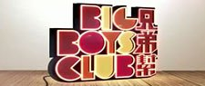 Big Boys Club 兄弟幫