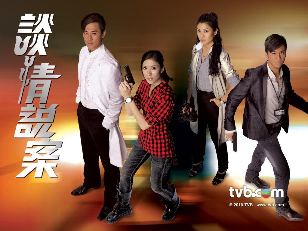 [TVB]談情說案 線上 重溫 MyTV