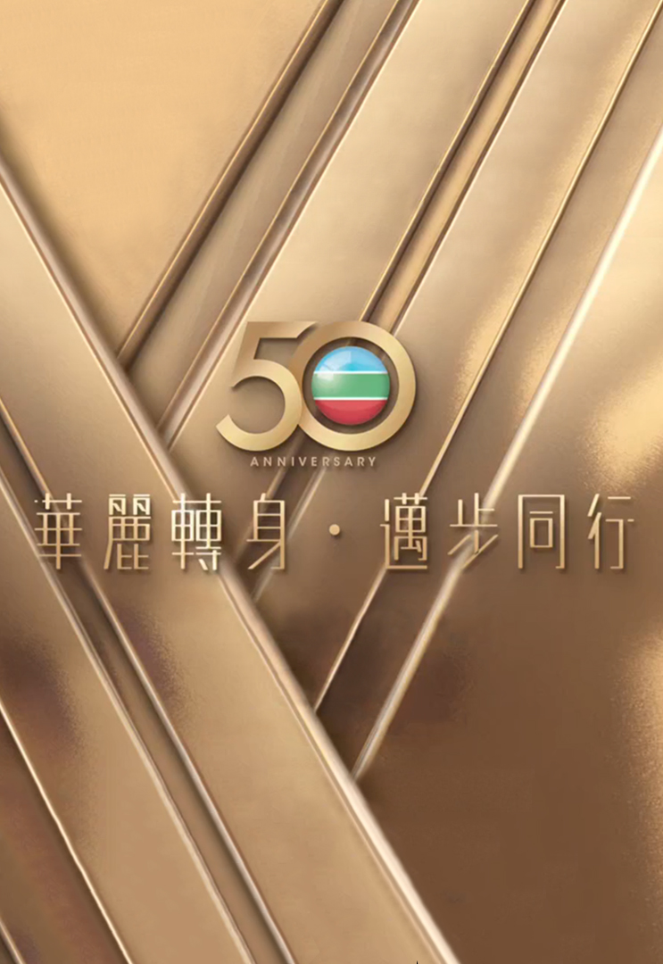 TVB 50th Anniversary Light Switching Ceremony - TVB 50周年 華麗轉身 邁步同行