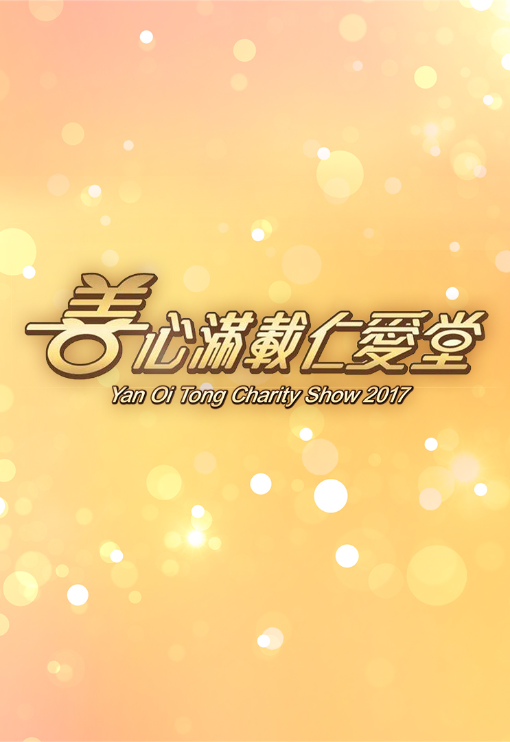 Yan Oi Tong Charity Show 2017 - 善心滿載仁愛堂