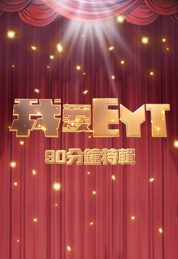 EYT: Anniversary Edition Special - 我愛EYT (90分鐘特輯)