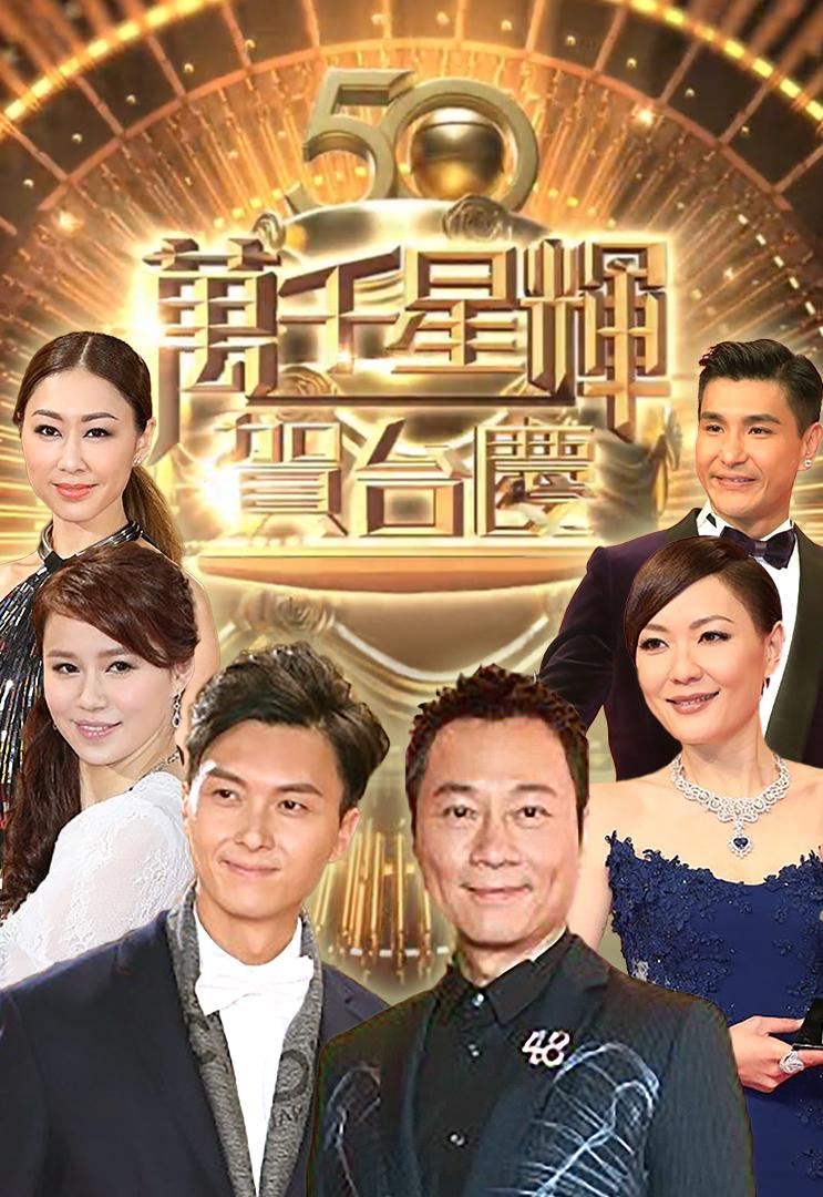 TVB 50th Anniversary Gala - 萬千星輝賀台慶 (2017)