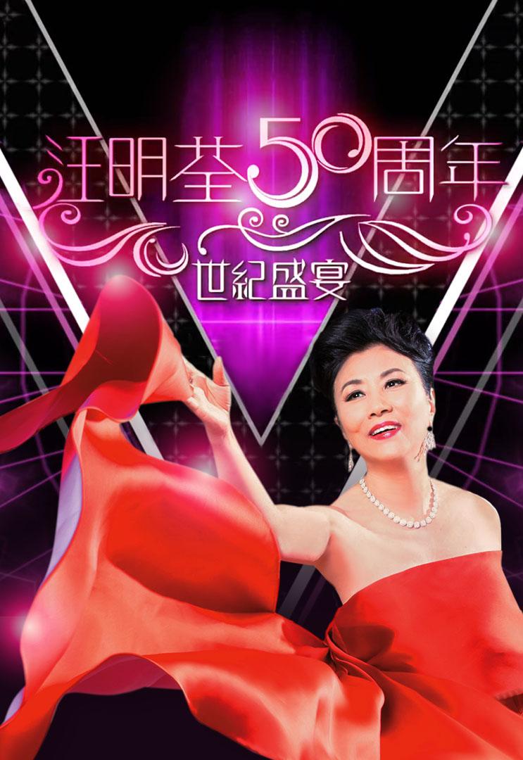 Diva Liza 50-year Special - 汪明荃50周年世紀盛宴