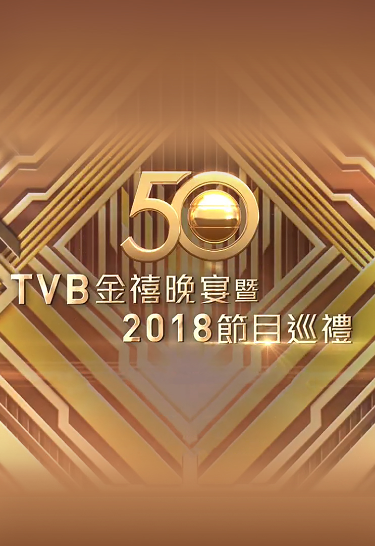 TVB Programme Presentation 2018 - TVB金禧晚宴暨2018節目巡禮