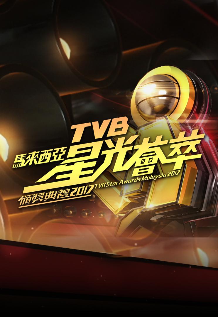 TVB Star Awards Malaysia 2017 - TVB馬來西亞星光薈萃頒獎典禮2017