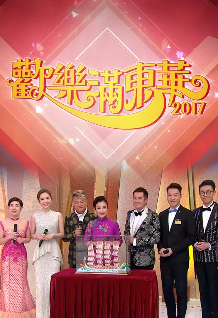 Tung Wah Charity Show 2017 - 歡樂滿東華2017
