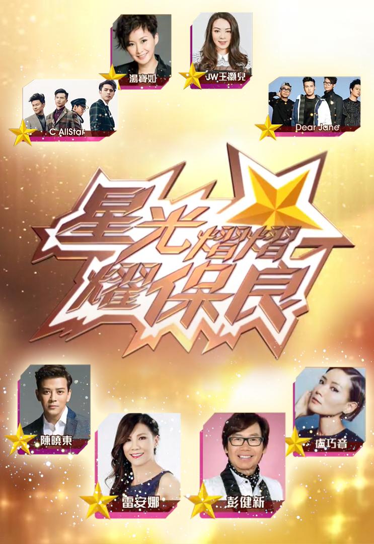 Gala Spectacular 2017 - 星光熠熠耀保良