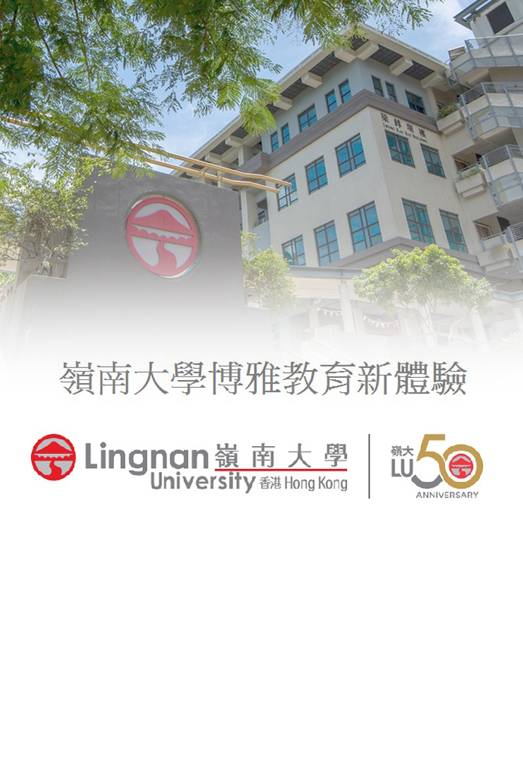 Lingnan University - The Liberal Arts University In Hong Kong - 嶺南大學金禧呈獻:博雅教育之道