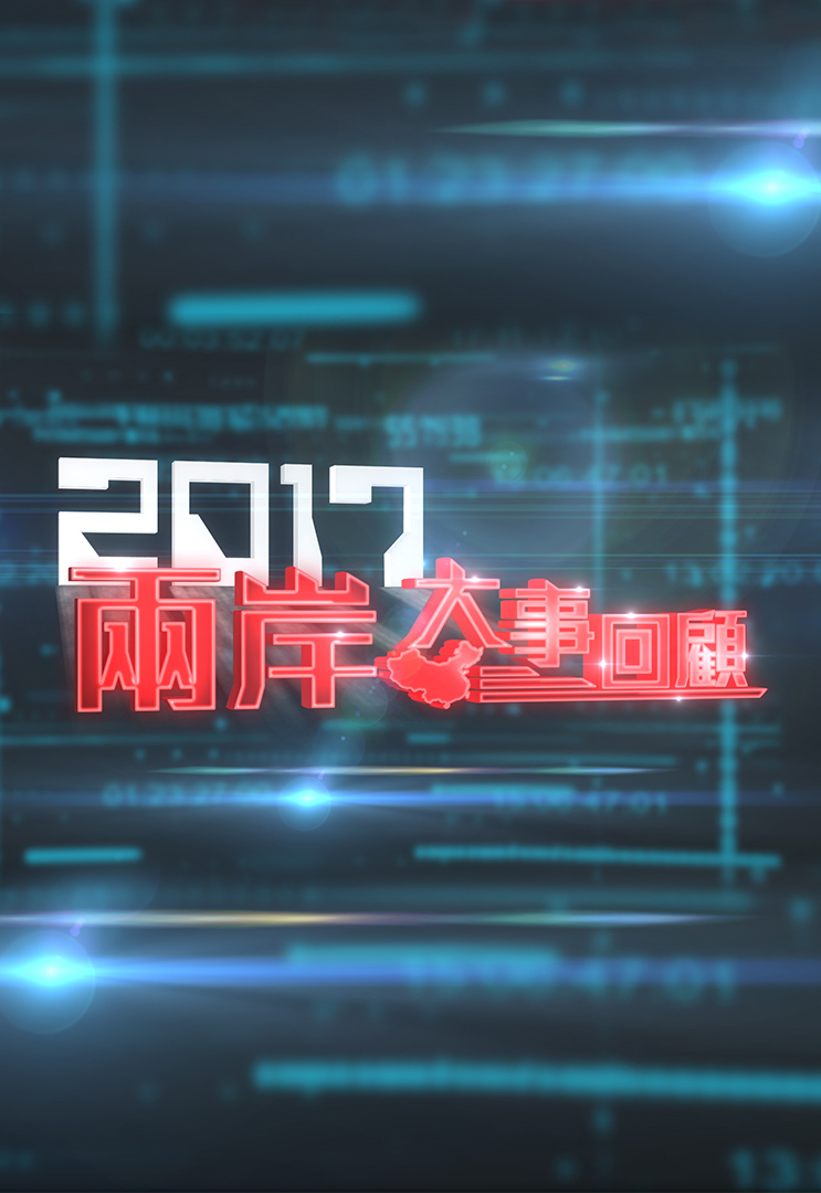 China Review 2017 - 2017兩岸大事回顧