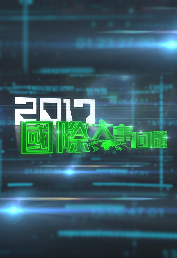 World Review 2017 - 2017國際大事回顧