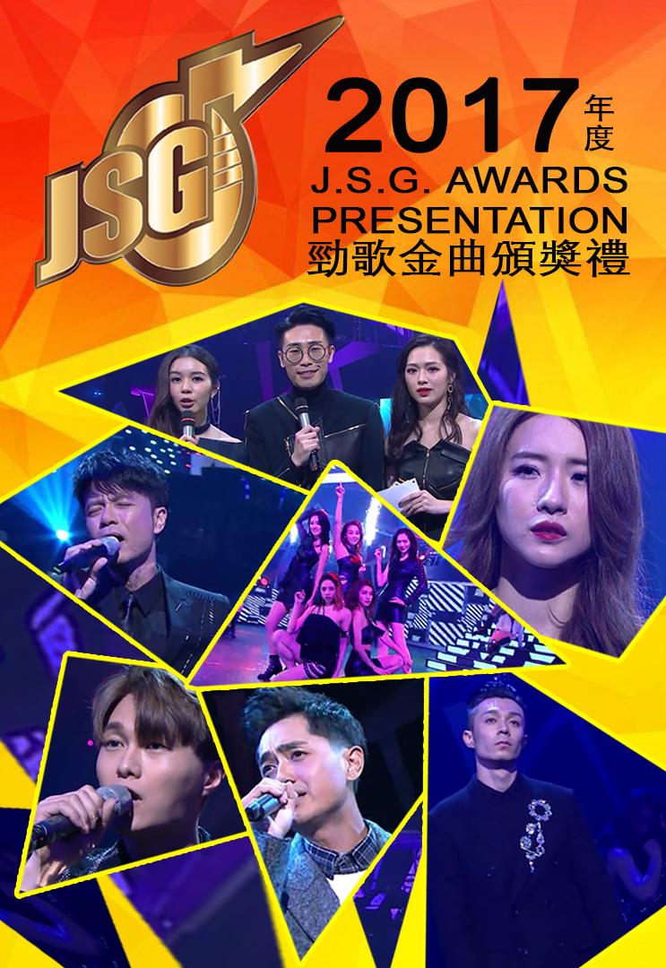 J.S.G. Awards Presentation 2017 - 2017年度勁歌金曲頒獎典禮