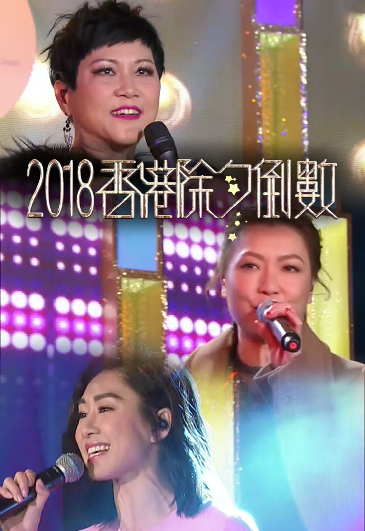 New Year Countdown Celebrations 2018 - 2018香港除夕倒數