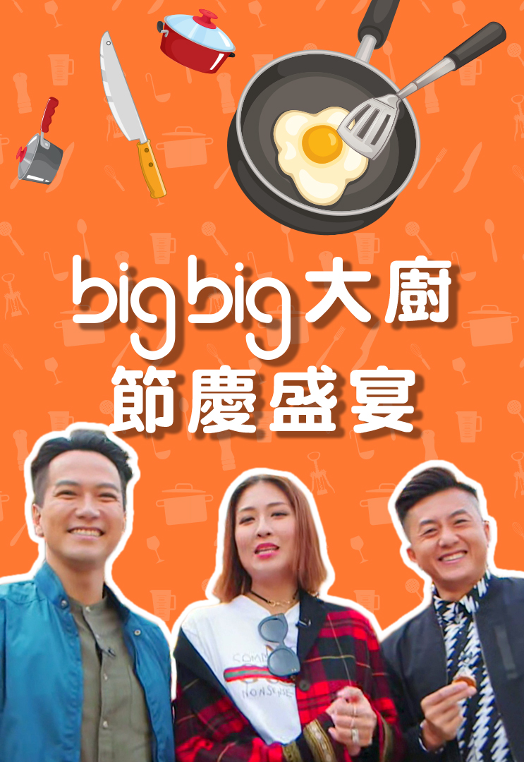 big big Chef Winter Menu - big big大廚節慶盛宴