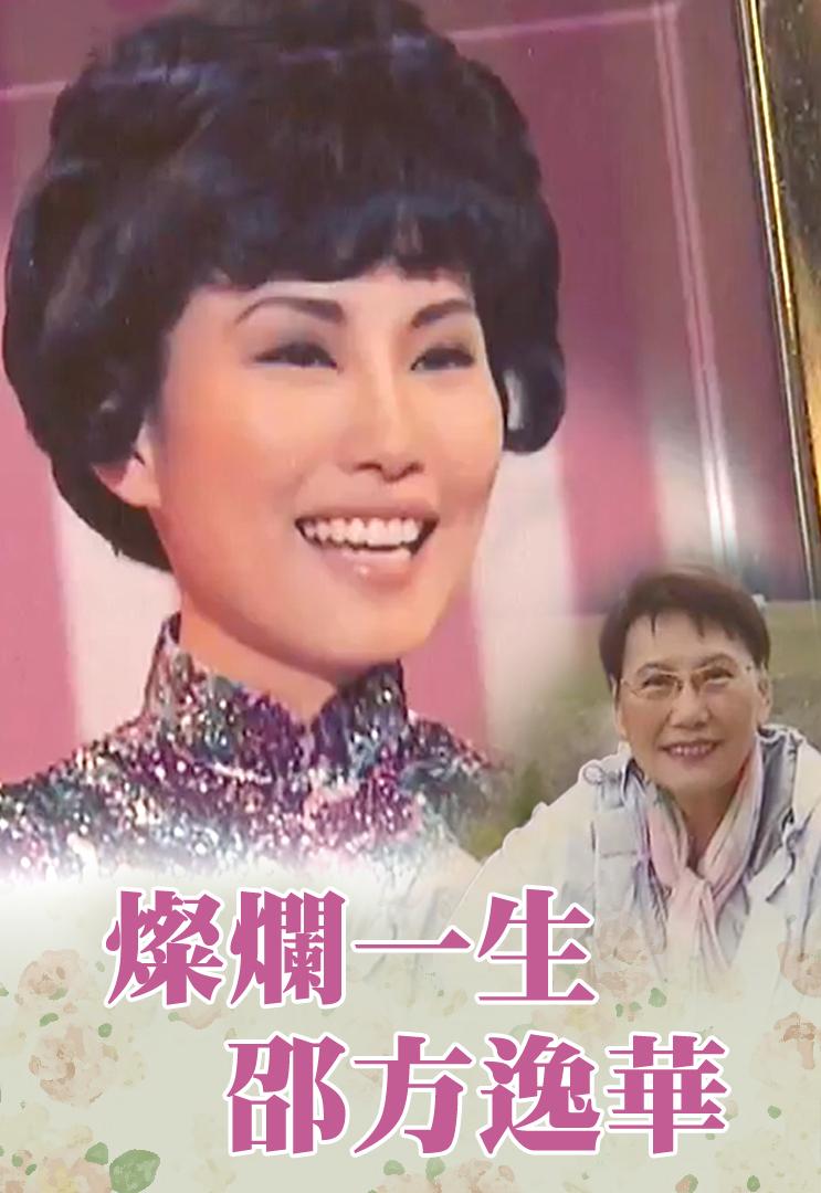 Remembering Mona Shaw - 燦爛一生 邵方逸華