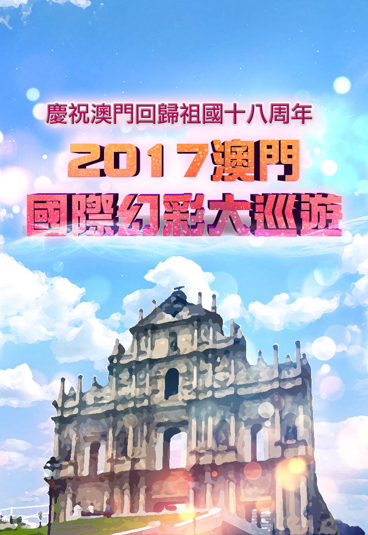Unity Gate – A Chino Latino Parade At The Historic Centre Of Macao - 慶祝澳門回歸祖國十八周年2017澳門國際幻彩大巡遊