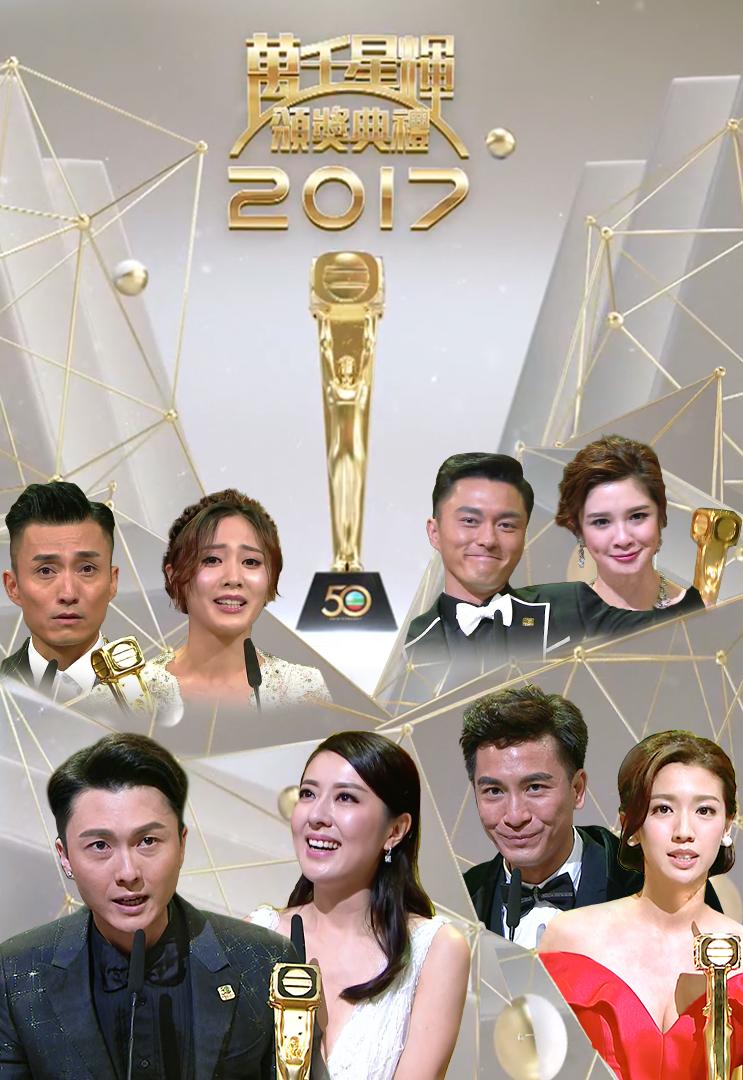 TV Awards Presentation 2017 - 萬千星輝頒獎典禮2017