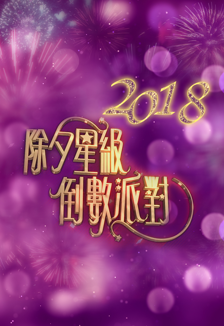 New Year Countdown Party 2018 - 除夕星級倒數派對