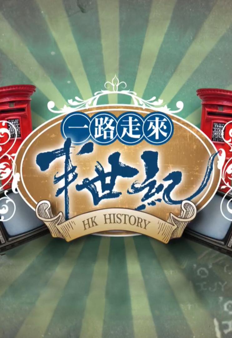 Hong Kong 50 Years - 一路走來半世紀