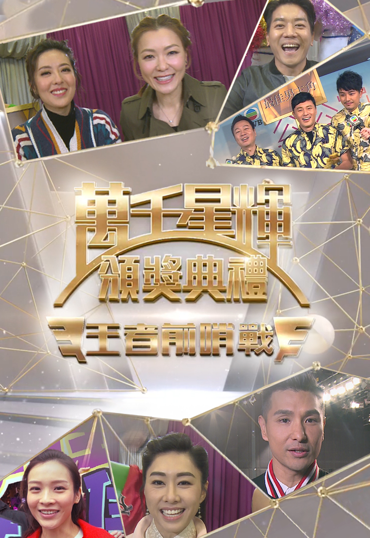TV Awards Presentation 2017 - Lead In - 萬千星輝頒獎典禮 王者前哨戰