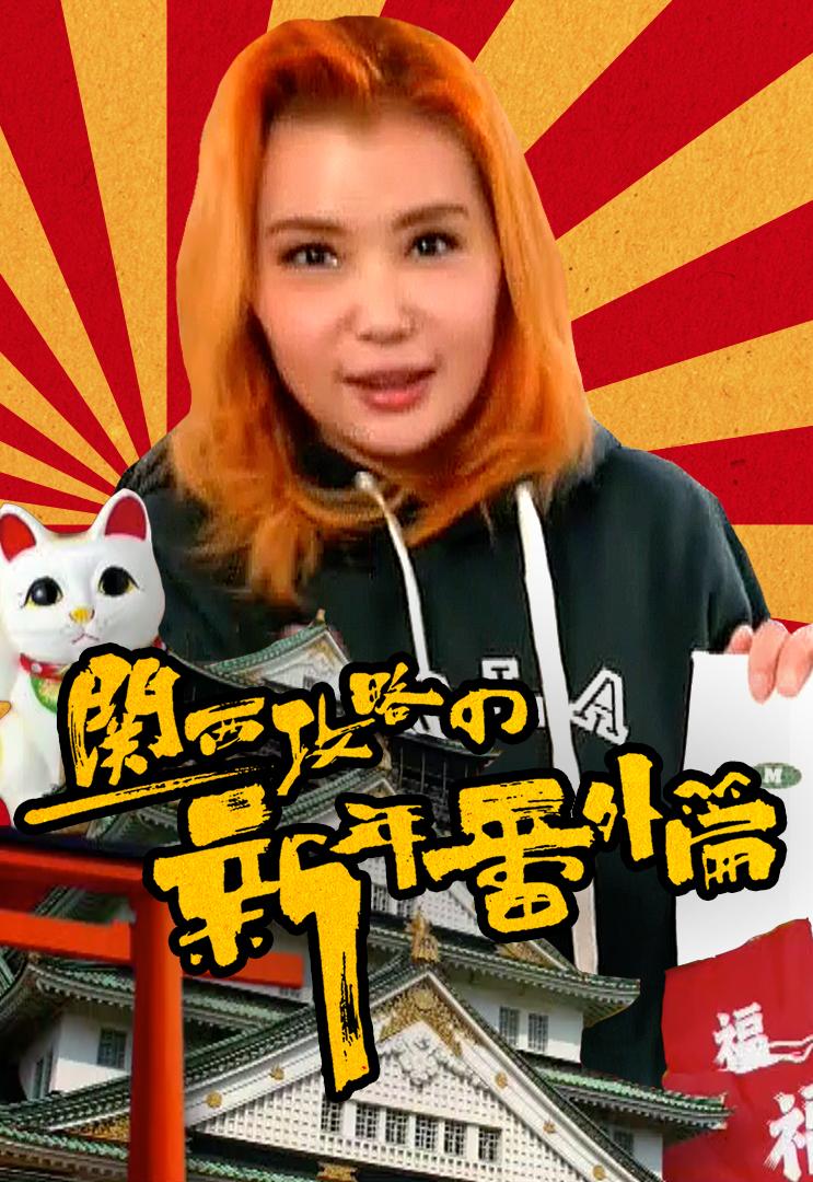 Helen Osaka - 関西攻略の新年番外篇