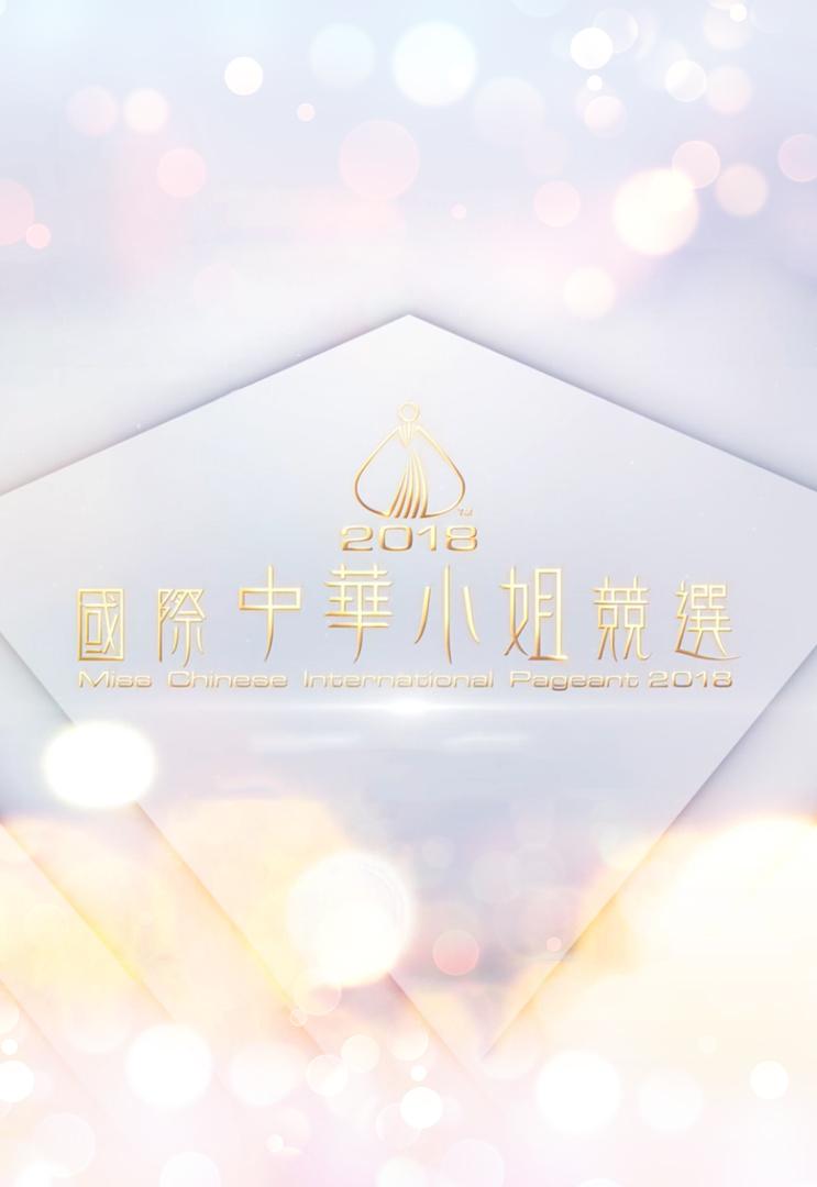 Miss Chinese International Pageant 2018 - 2018國際中華小姐競選
