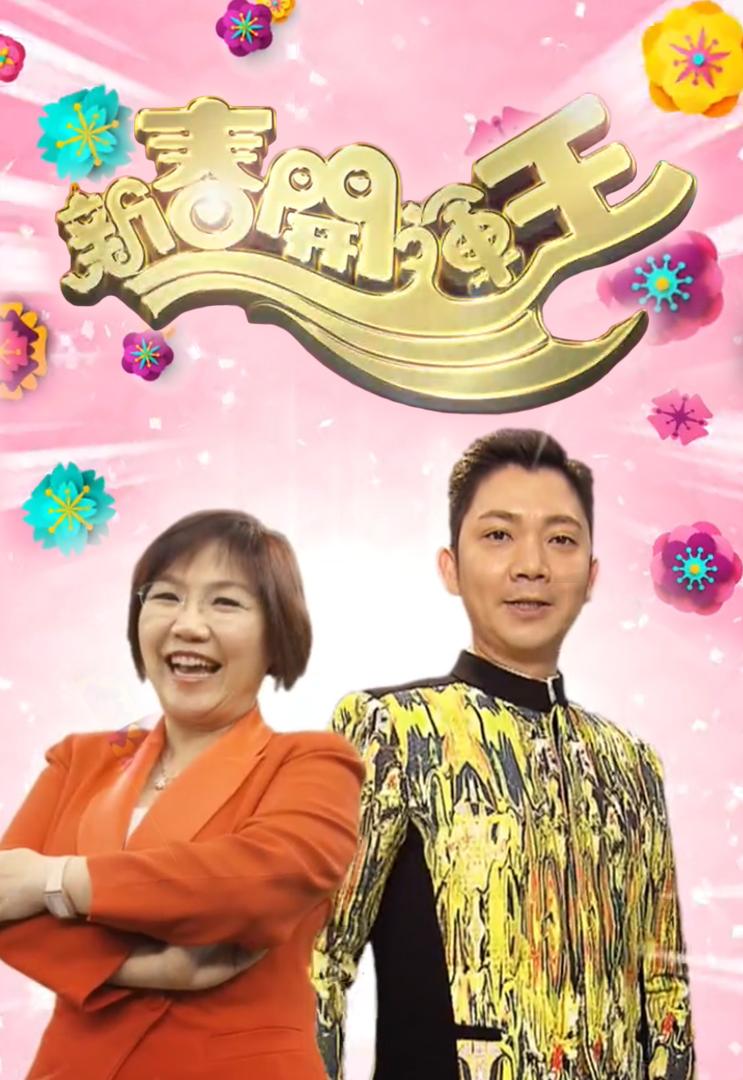 2018 Fortune Show - 新春開運王