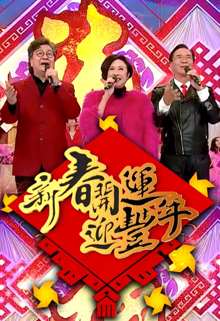 CNY Party Essentials - 新春開運迎豐年