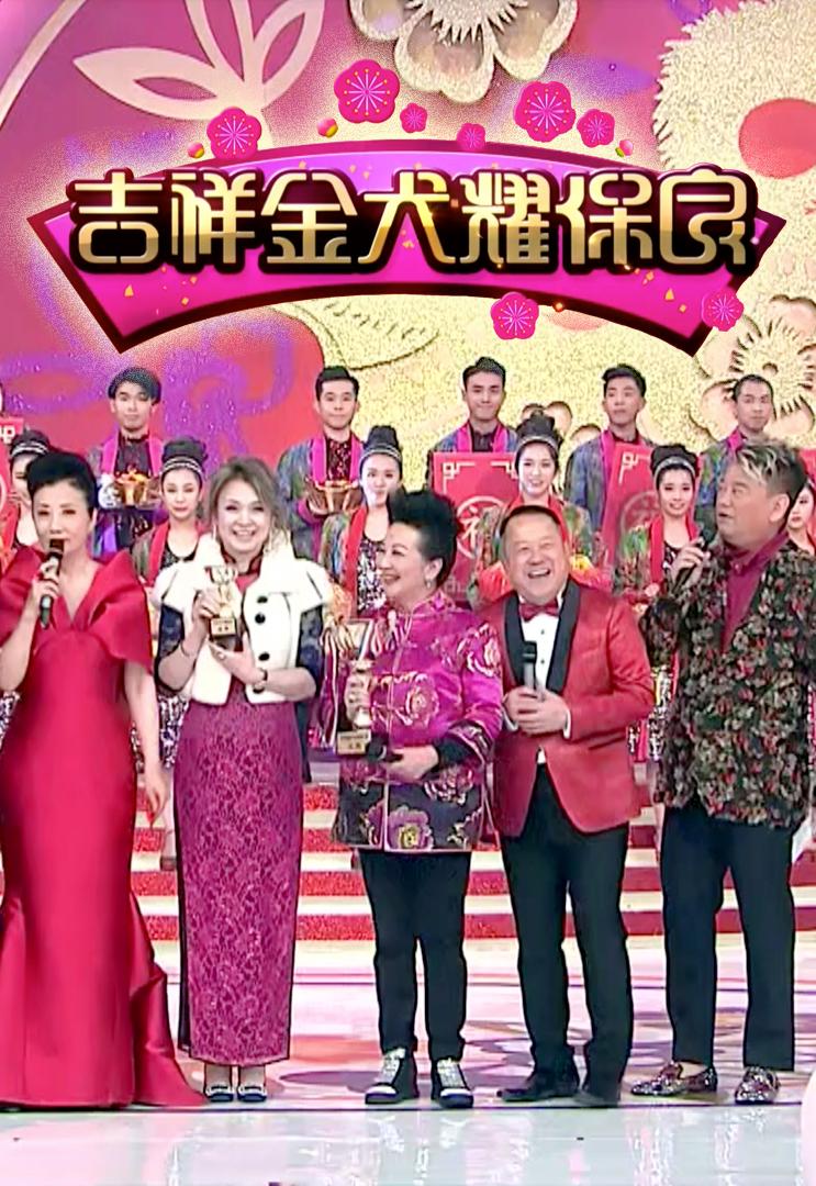 Po Leung Kuk 139th Anniversary Special - 吉祥金犬耀保良