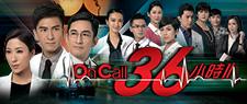 On Call 36小時II