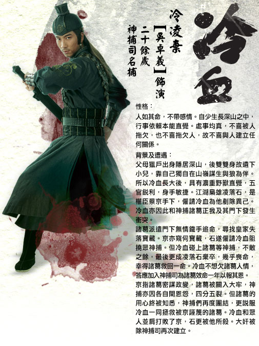 TVB少年四大名捕 国语粤语中文字幕 25集全 DVD-MKV QFHD