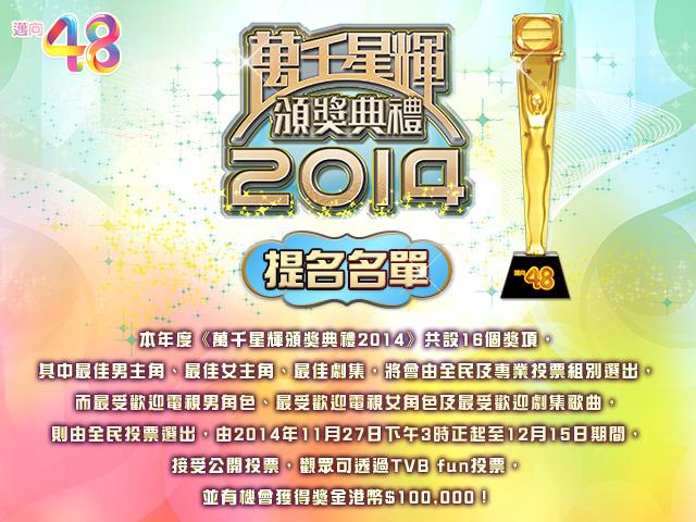 TVB《萬千星輝頒獎典禮2014》提名名單