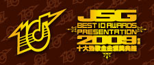 2009年度十大勁歌金曲頒獎典禮 集中討論帖 @ 2000FUN