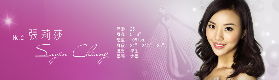 NO. 2: 张莉莎 SUYEN CHEUNG