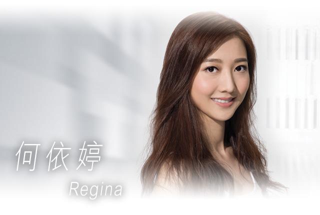 《2017香港小姐競選》1號 何依婷 Regina Ho