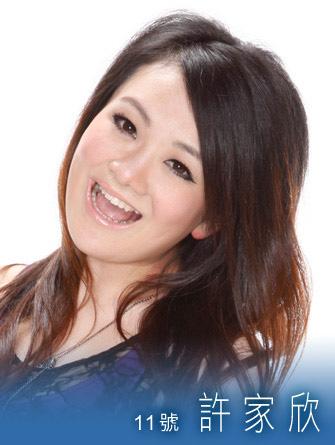 《2012年度TVB全球華人新秀歌唱大賽》季軍許家欣