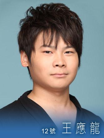 《2012年度TVB全球華人新秀歌唱大賽》亞軍王應龍