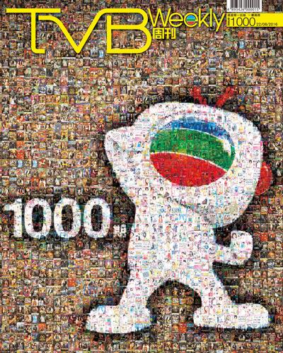 下載 TVB Weekly #1000