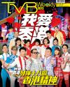 下載 TVB Weekly #1002