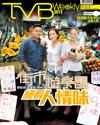 下載 TVB Weekly #1003